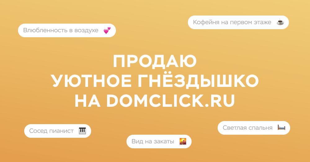 Продаю уютное гнёздышко на domclick.ru